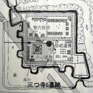 井筒06三ツ寺遺跡.jpg